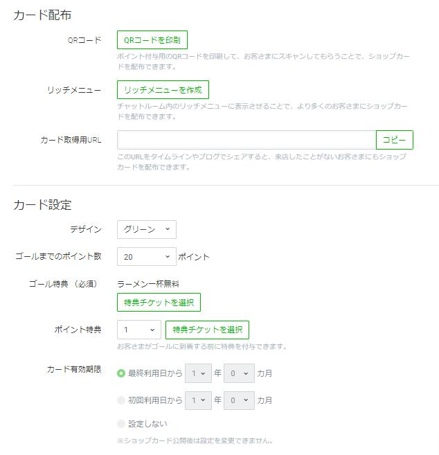 公式LINEのショップカード作成画面