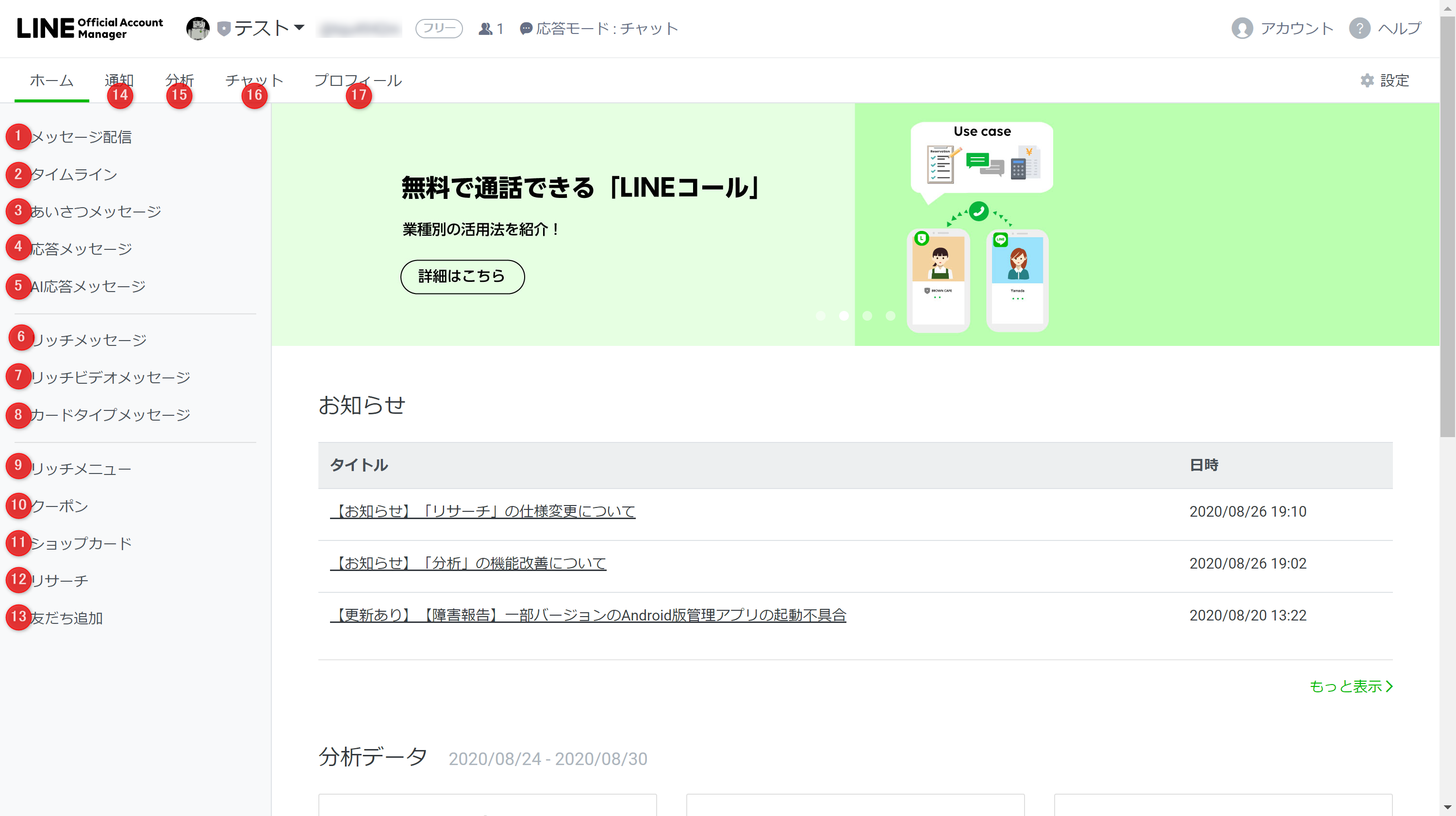LINE公式アカウントの管理画面