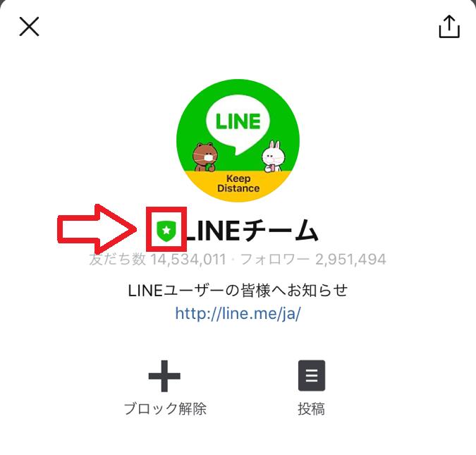 公式LINEのプレミアムアカウントマーク