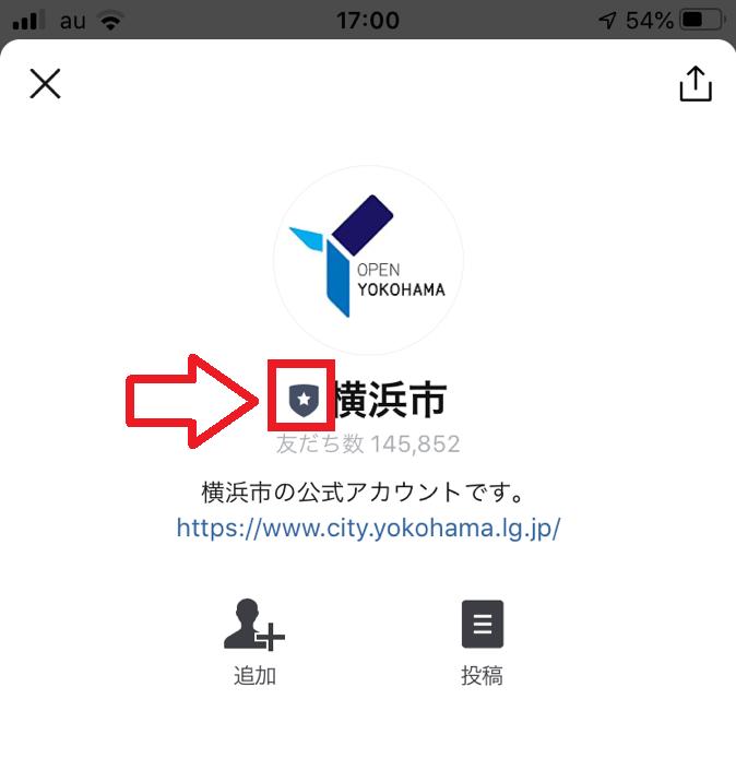 公式LINEの認証済みアカウントマーク