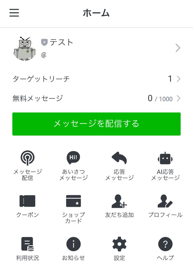 公式LINEのスマホアプリ版管理画面