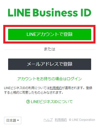 公式LINEのLINEアカウントで登録