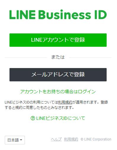 公式LINEのLINEビジネスID