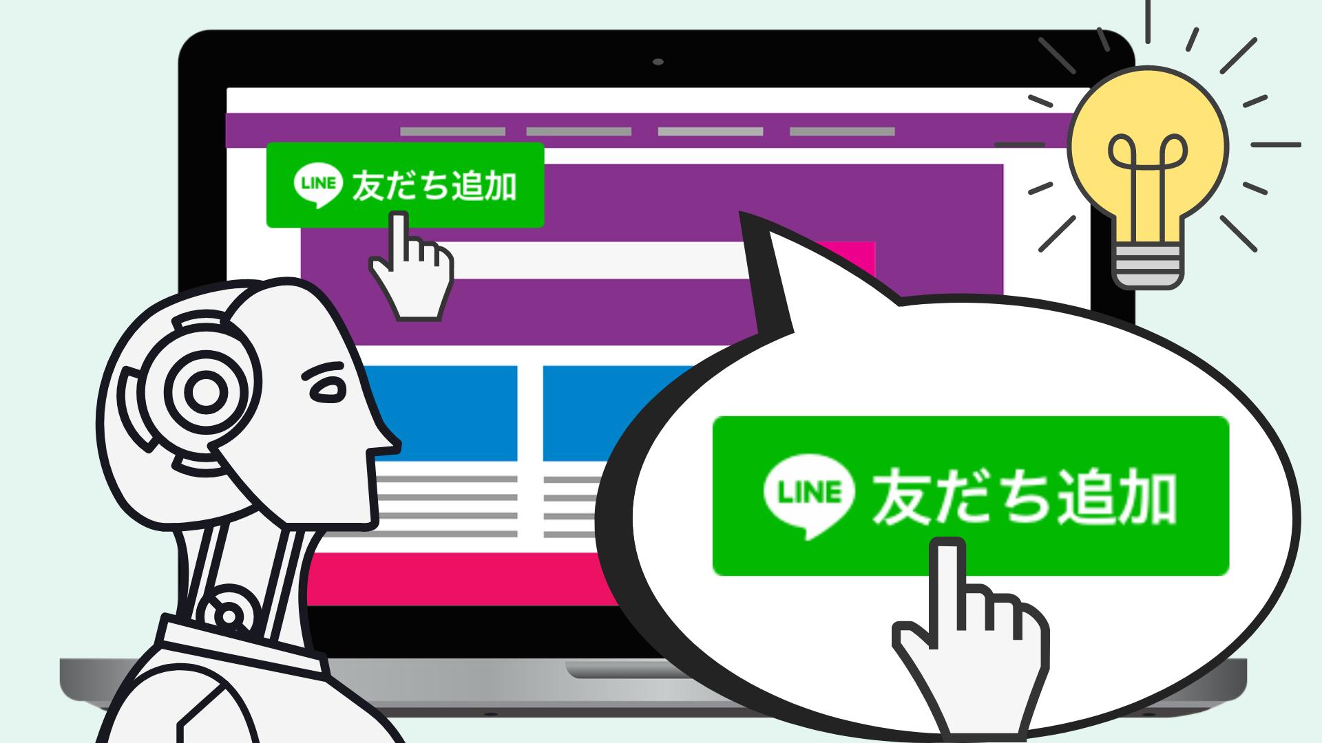line公式アカウントの友達追加ボタンの作り方をわかりやすく解説
