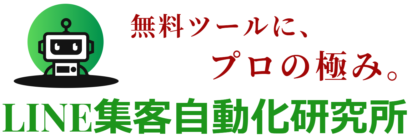 【プロラインフリー公式】LINE集客自動化研究所(LINE研)