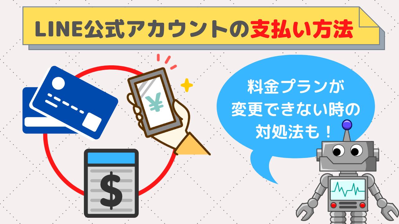 LINE公式アカウントの支払い方法