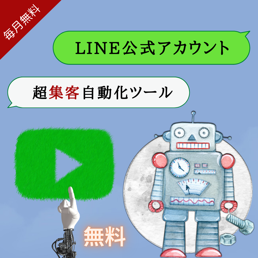 ライン公式アカウント超集客自動化ツール