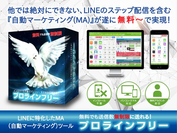 LINEに特化した自動マーケティングツール プロラインフリー