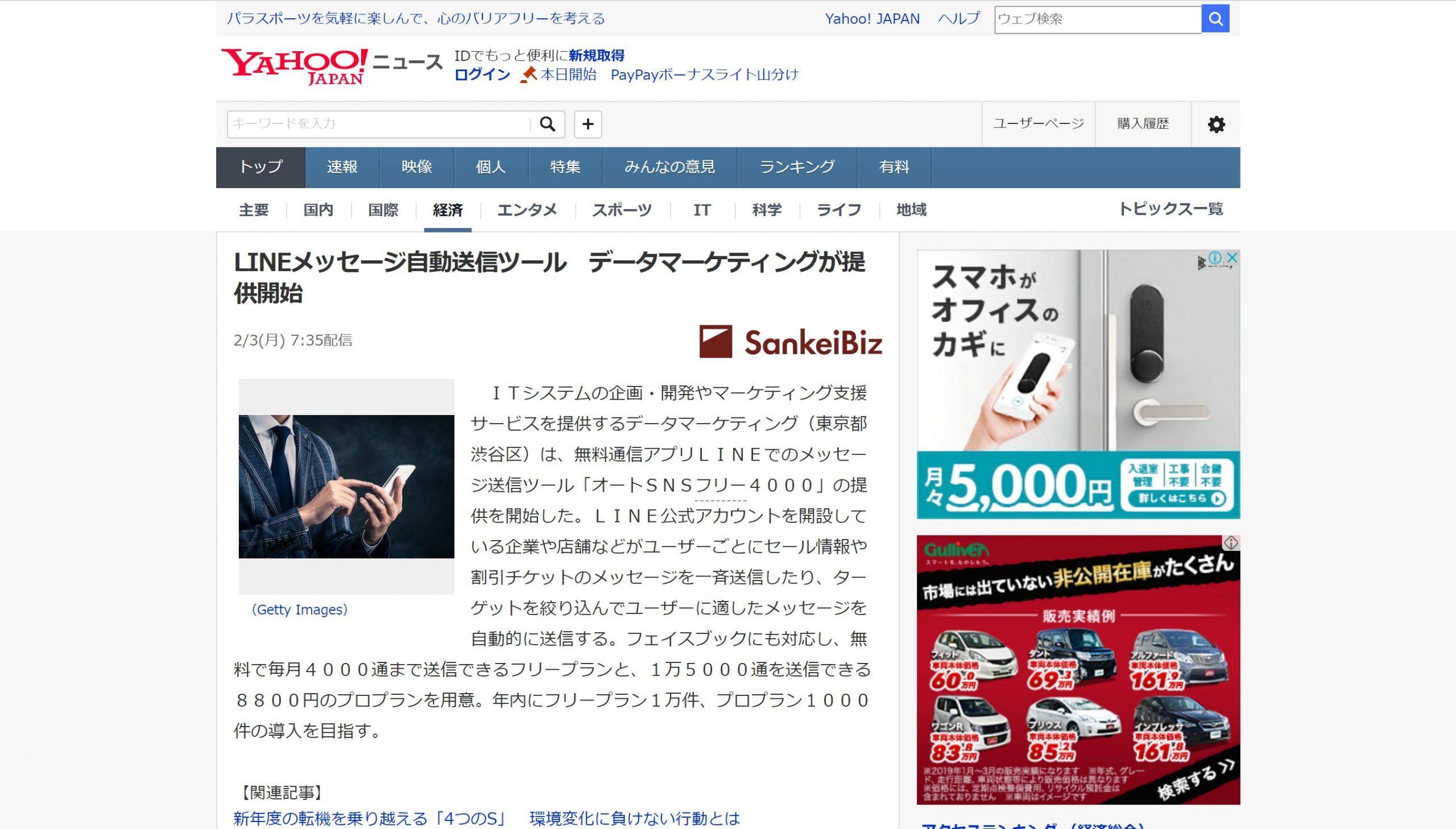 プロラインフリーが「Yahoo!ニュース」に採り上げられる
