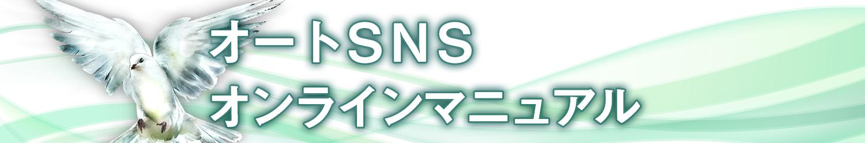 オートSNSフリー オンラインマニュアル