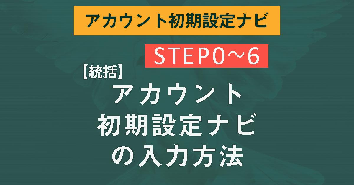 【統括】アカウント初期設定ナビの入力方法