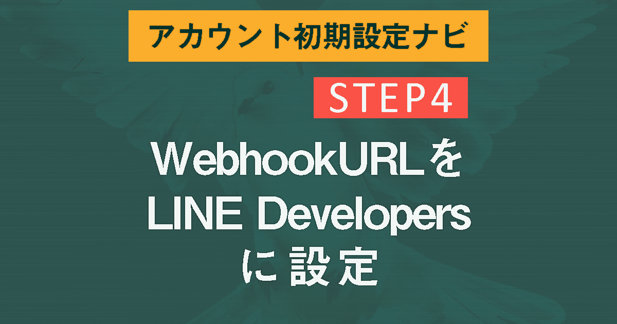 [Step4]_オートSNS側で表示されるWebhookURLをLINE Developersに設定