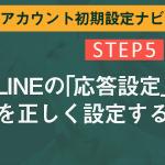 [Step5]_※重要※LINEの「応答設定」を正しく設定する