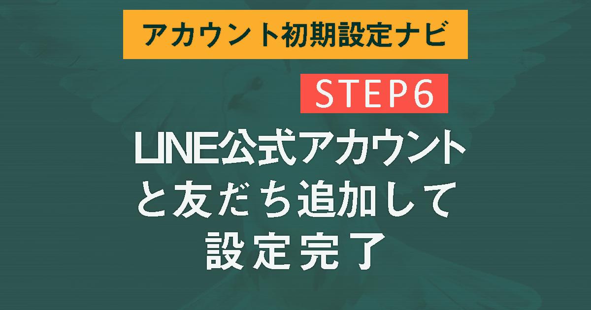 [Step6]_LINE公式アカウントと友だち追加して設定完了