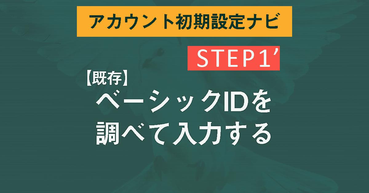 [Step1′]_【既存】ベーシックIDを調べて入力する