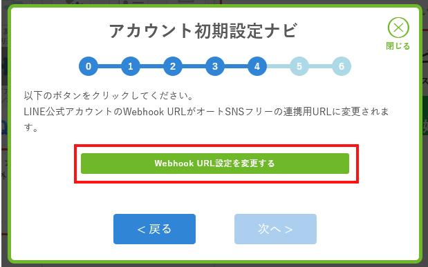プロラインフリー WebhookURL設定