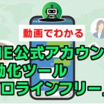 1:無料でここまでできる!!LINE公式アカウントの自動化ツール「プロラインフリー」概要