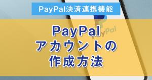 1:PayPalアカウントの作成方法