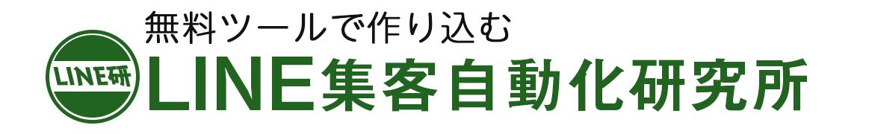 無料ツールで作り込む LINE集客自動化研究所(LINE研)