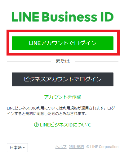 Line 公式 ログイン